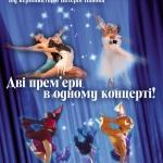 """Киев 27.03.2012 """"Украине с любовью..."""""""